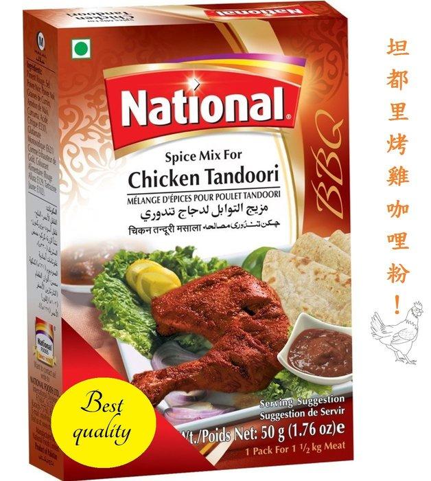 {100%純} 坦都里烤雞咖哩粉 (50公克) TANDOORI CURRY POWDER (歡迎批發)