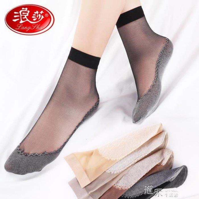 絲襪短襪女黑肉色天鵝絨春秋棉底防滑隱形襪子短絲襪夏季薄款【好康免運】