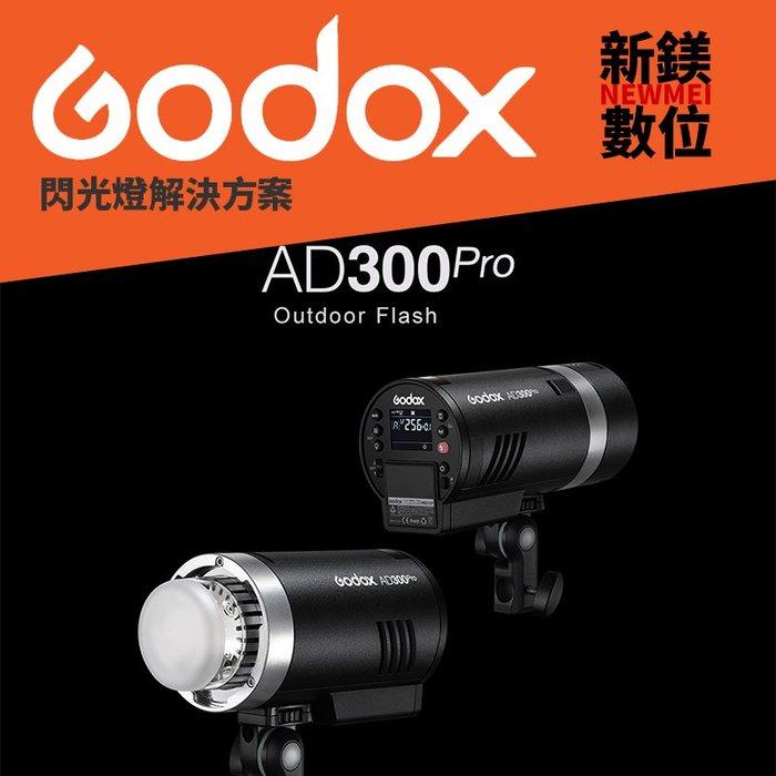 【新鎂】神牛新品預購 AD300PRO AD 300 PRO 輕巧 外拍燈 閃光燈 棚燈 持續燈