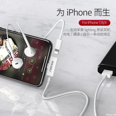 heavy°鋪 蘋果7耳機轉接頭IPHONE8PLUS轉換器GW125