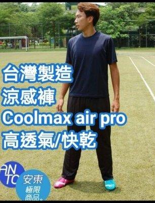 台灣製涼感長褲CoolMax Air pro絕不悶熱 戶外 休閒 速干 排汗衣 安東機能商品 Extreme 涼感 涼爽