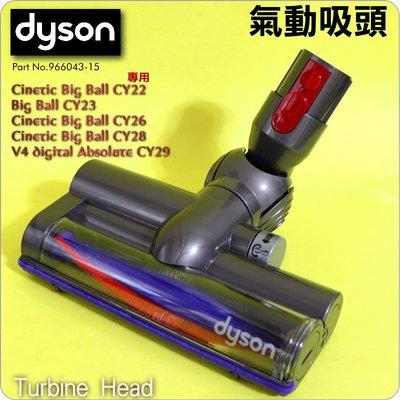 鈺珩#Dyson原廠氣動吸頭Turbe Head【Part No.966043-15】CY22 CY23 CY29 V4