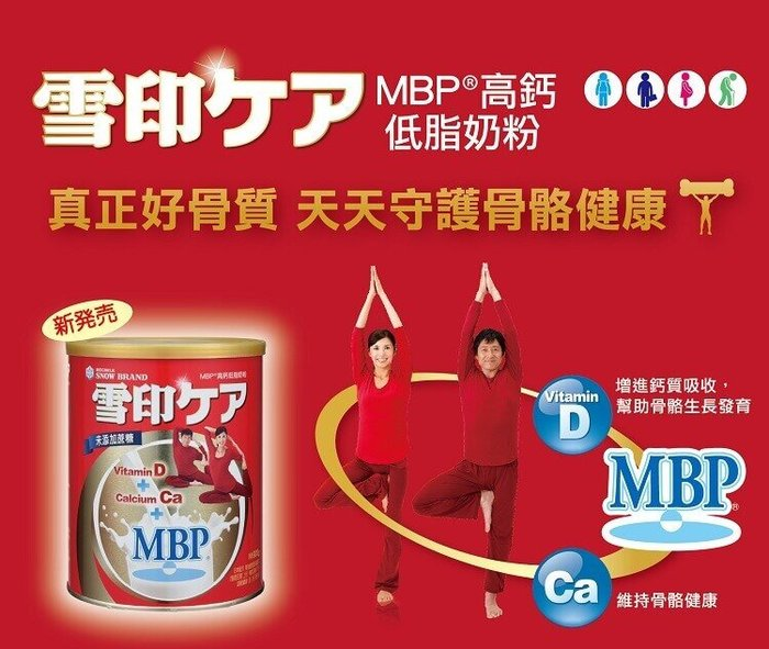 典安大藥局~雪印MBP高鈣低脂成人奶粉/6罐免運