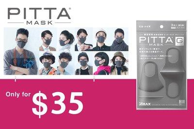 [DJS COMMERCE] 日本 Pitta mask 防菌防敏感口罩現售 $35 咋,有效阻隔花粉及灰塵達 99%,可水洗循環再用 3 次。快啲嚟搶購啦‼️