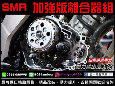 台中潮野車業 SMR 猿友有限公司 SMR 加強版離合器 強化離合器片 Honda CBR150R CB150