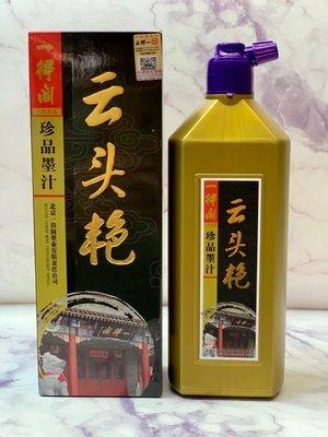 正大筆莊~『北京 一得閣雲頭艷珍品墨汁』500g 1瓶 (零售賣場) 書畫用具