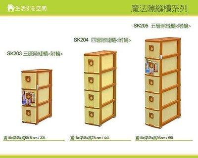 【生活空間】SK205魔法隙縫置物櫃5層附輪/抽屜櫃/連環細縫櫃/收納箱/置物櫃/整理箱/收納櫃/小物收納/內衣收納