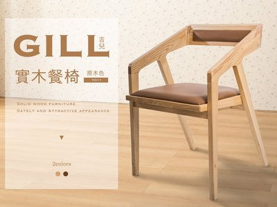 【多瓦娜】 佳櫥世界 Gill吉兒實木餐椅-二色-Y011