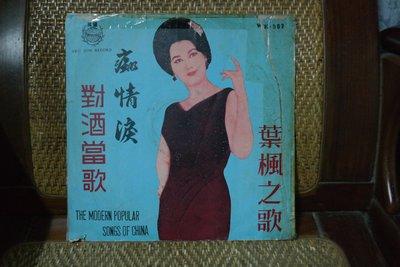 【大目標LP精品】 葉楓之歌 - 對酒當歌、痴情淚