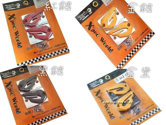 LFM【X Pro World 高手窩】GTS300i雙色造型油缸蓋~適用:GTS 300i/RV250