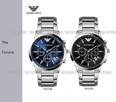 美國Armani 阿曼尼男錶三眼日曆鋼帶男士手錶休閒石英錶大錶盤AR2434 AR2448 亞曼尼 阿瑪尼 手錶