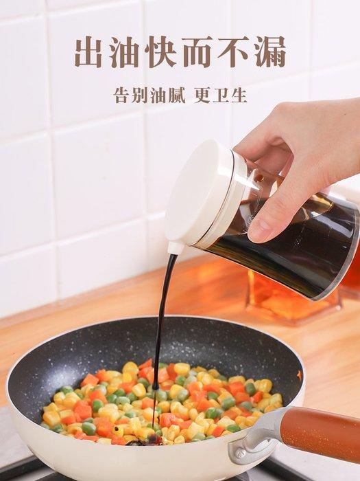 【berry_lin107營業中】醬油瓶香油瓶油壺小號醋瓶調味盒刻度防漏廚房家用倒油罐醬醋瓶罐