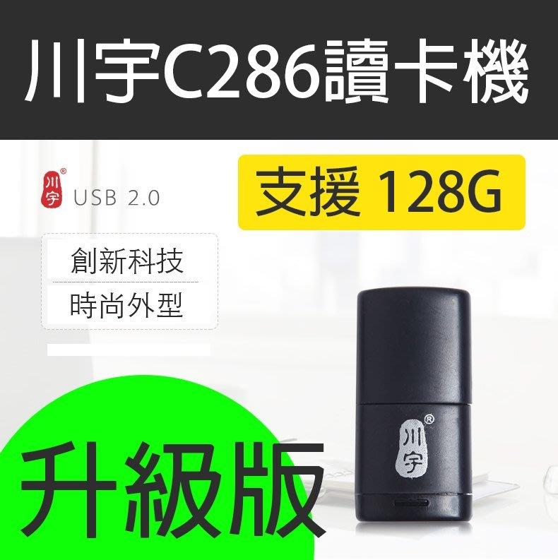 【傻瓜批發】川宇C286讀卡機 升級版 支援128G、Micro SD USB2.0 超小型讀卡機 顏色任選 板橋可自取