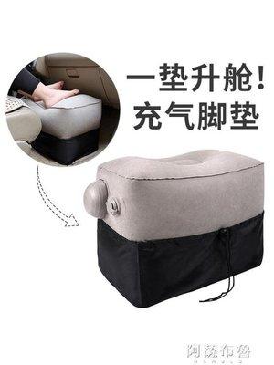 1件免運 充氣腳墊 充氣腳墊足踏長途飛機高鐵坐汽車出國旅行必備足墊腿放腳睡覺神器