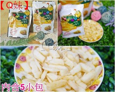 【Q妹】現貨 特價 泰泉 鹽味 馬鈴薯 薯條 75公克 小包裝 台灣 歡迎批發