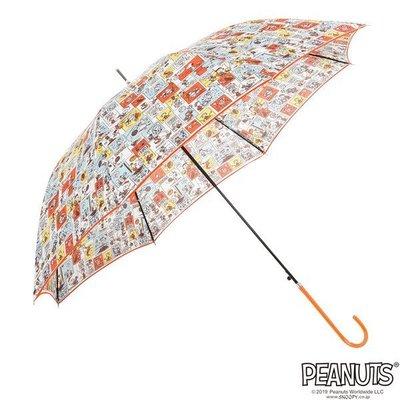 雨傘 Snoopy 滿版 漫畫風 橘 ...