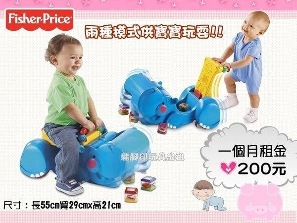 °✿豬腳印玩具出租✿°Fisher Price費雪牌河馬寶寶學步/騎乘.小車車(3)~即可租