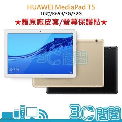 [贈皮套+保貼] 華為平板 HUAWEI MediaPad T5 10吋/K659/3G/32G