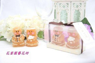 【花宴】*薑餅人 新郎/新娘蠟燭*$45/對 婚禮小物~送客禮~情人禮/生日禮~贈品~