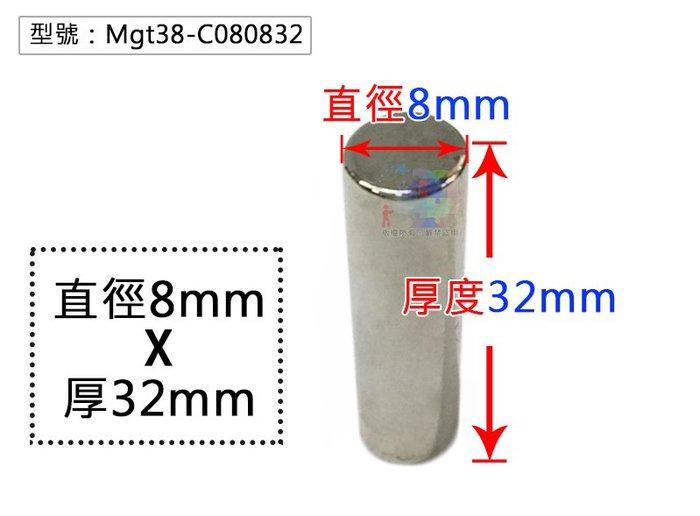 【面交王】釹鐵硼 強力磁鐵 直徑8*厚度32mm 辦公用品 五金百貨 金屬固定 磁鐵 吸鐵 Mgt38-C080832