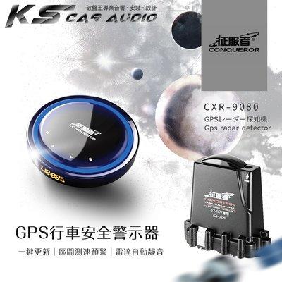 破盤王 岡山│征服者 CXR-9080 全頻 含室外機 GPS行車安全警示器 測速器 另有5288 K68 F368