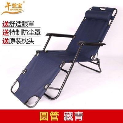 折疊椅躺椅折疊躺椅午休睡椅辦公室床靠背懶人靠椅子逍遙沙灘休閒家用TZGZ