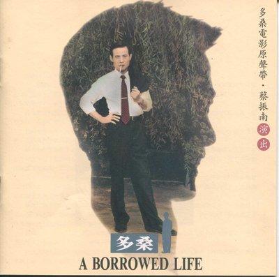 蔡振南/多桑 1994金馬獎最佳電影歌曲《男兒哀歌》《暗淡的月》《牛會哺棕簑》《流浪之歌》《太陽》【九成以上新】