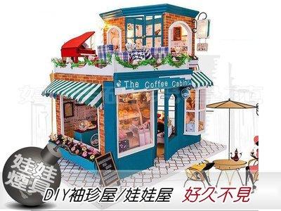 ㊣娃娃研究學苑㊣DIY袖珍屋/娃娃屋 ...