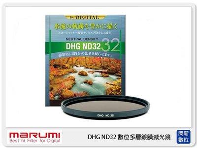 ☆閃新☆ MARUMI DHG ND32 數位多層鍍膜 廣角薄框 減光鏡 52mm 減5格 (52 公司貨) 台北市