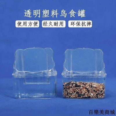鳥用品 鸚鵡用品 鸚鵡防撒食罐食盒小鳥籠喂食器透明飲水器下料器鳥籠配件鳥用具新品優惠免運