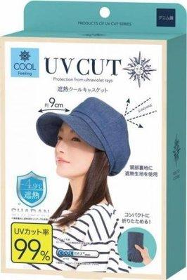 日本COOL UV CUT 盒裝小顏遮...