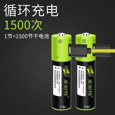 現貨 電池 卓耐特7號2節套裝USB充電鋰電池七號 空調電視遙控器鼠標玩具通用 米可
