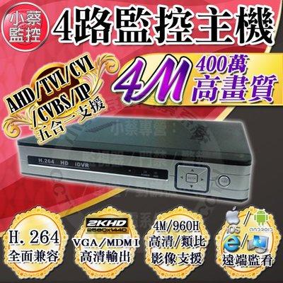 小蔡監視器材-HD 4M 高清百萬H.264 網路遠端DVR數位硬碟錄放影主機門禁考勤紅外線攝影機