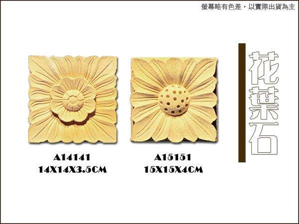 【安心整合】文化石-花葉石系列 A14141‧15151 磁磚/壁磚/地磚/瓷磚/馬賽克/拋光/板岩x