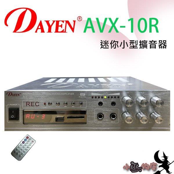 「小巫的店」實體店面*(AVX-10R)Dayen 迷你綜合擴大機.可錄音