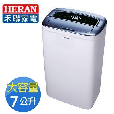 【希西家電】【HERAN禾聯 7公升1級能效除溼機 HDH-1481》【來電批發價另有分期】高雄