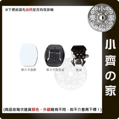 GOPRO 小蟻 頭盔 安全帽 黏貼片 背膠 + 平面底座 基座 小齊的家