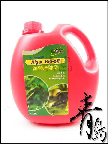 GL-305XL台灣宜寶(全球系列)-藻類清除劑.除藻劑(絲狀藻&褐藻&鬚狀藻)==2300cc(買2送1)