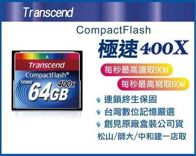 Transcend 創見 CF 64G 64GB 400X 極速卡 終身保固 四通道高速傳輸 單眼相機最佳選擇