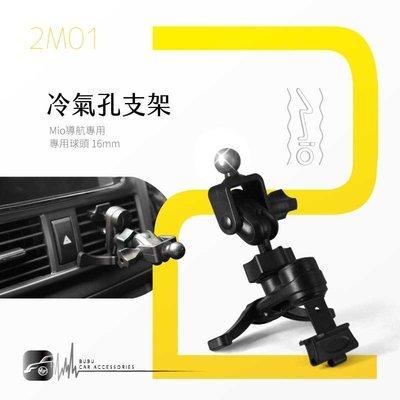2M01【Mio導航冷氣孔支架】 NaviNext S60 S50 Classic系列 BuBu車用品