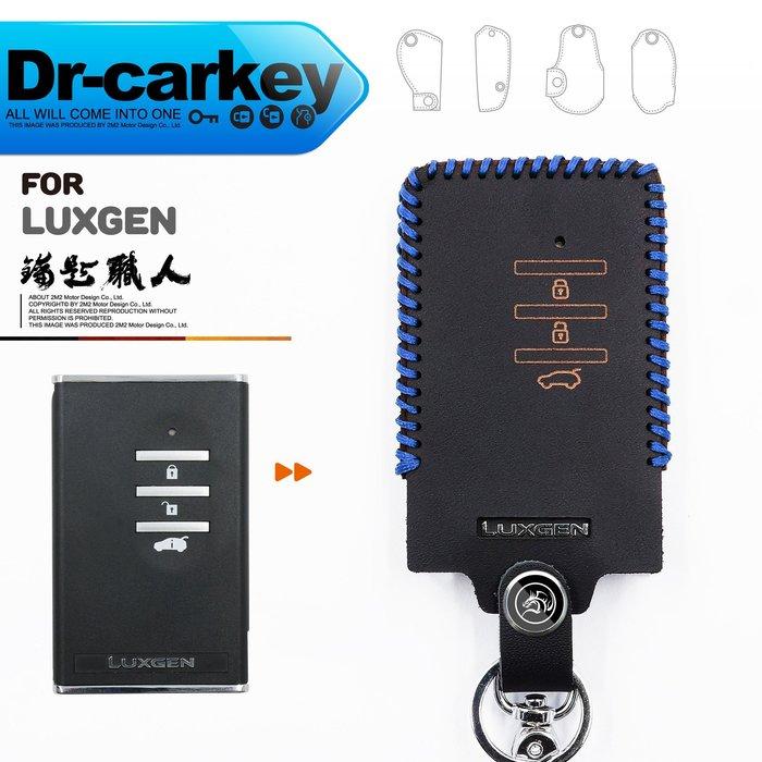 【鑰匙職人】SUV MPV S5 U6 U7納智捷I-KEY 名片型智慧鑰匙皮套 保護套