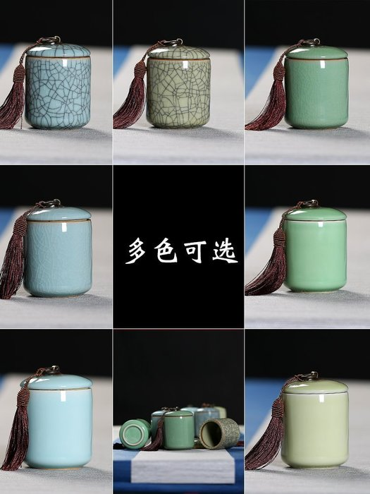 茶葉罐青瓷陶瓷密封罐大號小茶倉便攜復古紅茶普洱儲茶罐