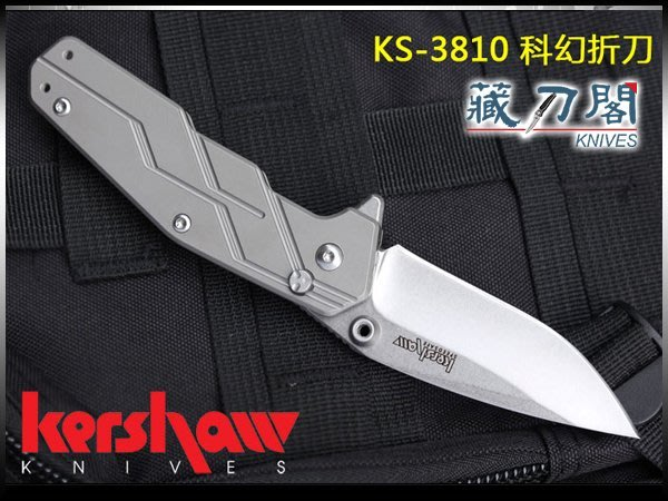 《藏刀閣》KERSHAW-科幻折刀