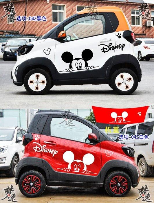 寶駿E100車貼拉花E200個性可愛時尚卡通汽車貼紙電動車貼畫裝飾