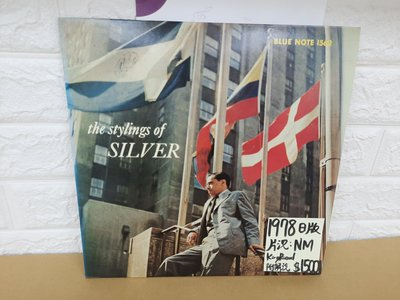 1978日版 blue note 爵士黑膠 the stylings of sliver 1978日版