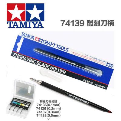 【鋼普拉】現貨 田宮 TAMIYA 74139 Fine Engraving Blade 雕刻刀柄 (刀刃另購) 刻線刀