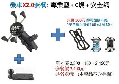 [美國 Ram Mounts 正式進口商] 機車手機架 X2.0套餐: 專業型 + C規 + 安全網.