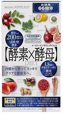 日本 Metabolic 酵素 酵母 132粒 66日 66回 超人氣 膳食纖維 營養保健 食品【全日空】