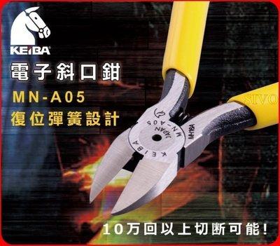 ☆SIVO電子商城☆1支395元日本馬牌 KEIBA MN-A05 電子斜口鉗~現貨1200支供應中