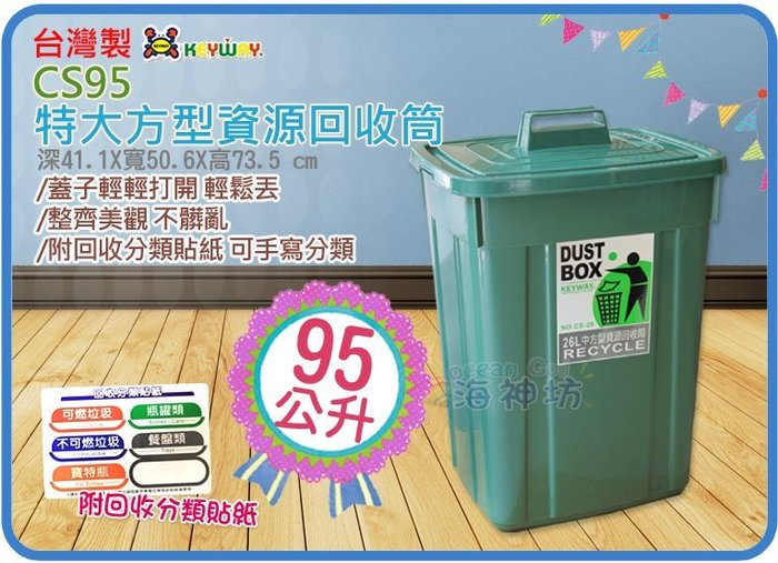 海神坊=台灣製 KEYWAY CS95 特大方型資源回收筒 方形紙林 掀蓋垃圾桶 分類桶 附蓋95L 3入2000元免運